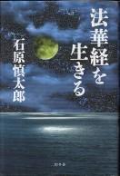 「法華経を生きる」石原慎太郎(幻冬舎)