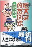 「脳天気教養図鑑」唐沢商会(幻冬舎)