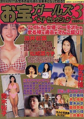 「お宝ガールズベストセレクション3」-(コアマガジン)