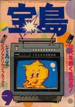 「宝島 1978/9 100ページ特集・20代を熱く生きる(動きはじめた人のためのライフ・ガイド)」-(JICC出版局)