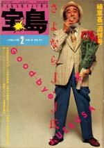 「宝島 1980/2 植草甚一追悼号「さよならJ・J氏」」-(JICC出版局)