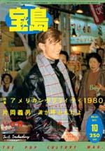 「宝島 1980/10 アメリカン・グラフィティ1980」-(JICC出版局)