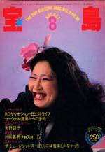 「宝島 1981/8 矢野顕子・RCサクセション」-(JICC出版局)