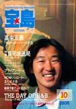 「宝島 1982/10 高中正義「ギター・スーパー・スター」」-(JICC出版局)