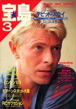 「宝島 1983/3 デビッド・ボウイ」-(JICC出版局)