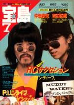 「宝島 1983/7 創刊10周年記念号 特集・RCサクセション」-(JICC出版局)