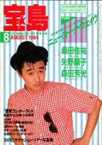 「宝島 1984/8 ニューヨーク・ウェイヴ」-(JICC出版局)