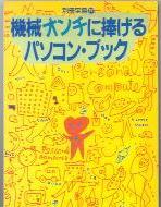 「機械オンチに捧げるパソコン・ブック」-(JICC出版局)