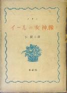 「イールの女神像」メリメ/杉捷夫訳(青磁社)