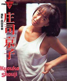 「庄司京子写真集」庄司京子(モデル)(スコラ)