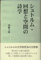 「シュトルム・回想と空間の詩学」加藤丈雄(鳥影社)