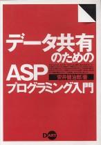 「データ共有のためのASPプログラミング入門」安井健治郎(ディー・アート)