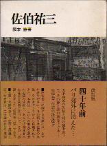 「佐伯祐三」阪本勝(日動出版)