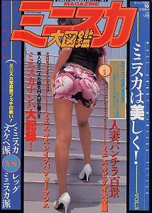 「ミニスカ大図鑑92-10」-(日本出版社)