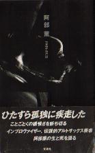 「阿部薫:1949-1978」山田裕子:編(文遊社)