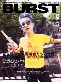 「バースト 1998/7 Vol.15 若き異形なる異端者たちの肖像」BURST(白夜書房)