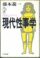 「現代性事学」藤本義一(ファラオ企画)