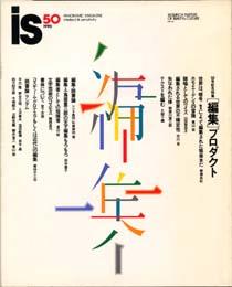 「is vol.50 50号記念特集:[編集]プロダクト」-(ポーラ文化研究所)