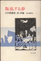 「叛乱する夢(立中潤遺稿 詩・評論)」立中潤/北川透 解説(弓立社)