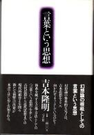 「言葉という思想」吉本隆明(弓立社)