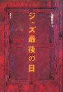 「ジャズ最後の日」加藤総夫(洋泉社)