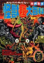 「映画秘宝Vol.7あなたの知らない怪獣(秘)大百科」-(洋泉社)