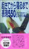 「起きてから寝るまで表現550(会社編)」ActiveEnglish編集部編(アルク)