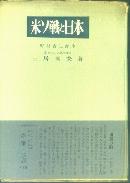 「米ソ戦と日本」土居明夫(黄土社)