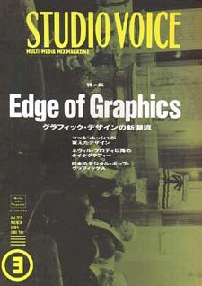 「スタジオ・ボイス 1994/3 特集:グラフィック・デザインの新潮流」STUDIO VOICE(インファス)