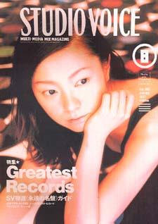 「スタジオ・ボイス 1997/8 特集・SV特選「永遠の名盤」ガイド」STUDIO VOICE(インファス)