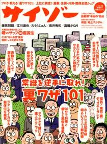 「サイゾー 2004/1 特集・常識を逆手に取れ!裏ワザ101」-(インフォバーン)