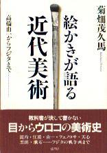 「絵かきが語る近代美術」菊畑茂久馬(弦書房)
