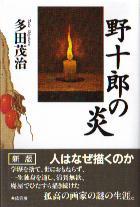 「野十郎の炎」多田茂治(弦書房)