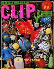 「CLIP No.9 特集・こだわり自慢博覧会」-(学生援護会)