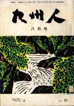 「九州人:No.31」原田磯夫編(九州人文化の会)