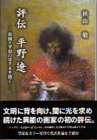 「評伝平野遼:危機と平穏のはざまを描く」秋山敬(九州文学社)