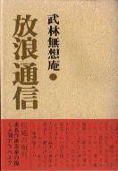 「放浪通信」武林無想庵他(記録社)