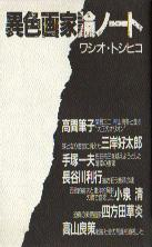 「異色画家論ノート」ワシオ・トシヒコ(舷燈社)
