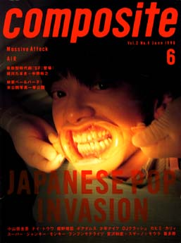 「composite 1998/6 Vol.2No.4 JAPANESE POP INVASION」コンポジット(シナジー幾何学)