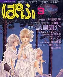 「ぱふ No.199」-(雑草社)
