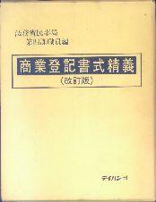 「商業登記書式精義」法務省民事局第四課職員編(テイハン)