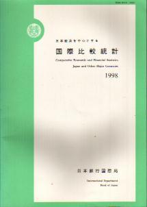 「日本経済を中心とする国際比較統計:1998(第35号)」-(ときわ総合サービス)