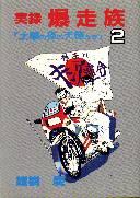 「実録爆走族-2-」雄樹慶(ヒット出版社)