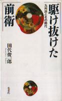「駆け抜けた前衛:九州派とその時代」田代俊一郎(花書院)