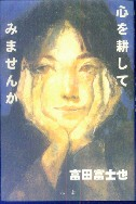 「心を耕してみませんか」富田富士也(北水)