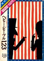 「ヘビー・ピープル123(ヴェトナム以降のアメリカ)」共同編集:常盤新平・川本三郎・青山南(ニューミュージック・マガジン社)
