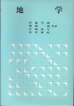 「地学」伊藤芳朗・関岡満・宮崎道夫・田中康裕(吉井書店)