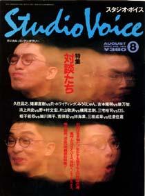 「スタジオ・ボイス 1987/8 特集・対談たち」STUDIO VOICE(流行通信)