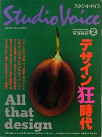 「スタジオ・ボイス 1988/2 特集・デザイン狂時代」STUDIO VOICE(流行通信)