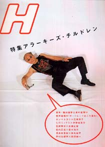 「H 2000/10 vol.36 アラーキーズ・チルドレン」-(ロッキング・オン)